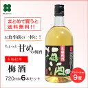 梅酒 本場紀州 梅酒 720ml×6本【送料無料※北海道・沖...
