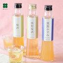 梅酒【紀州の梅酒3種3本飲み比べ 200ml×3本セット】