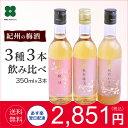【エントリーでポイント10倍】母の日 梅酒 【紀州の梅酒3種3本飲み比...