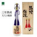 お歳暮 熟成梅酒【3年熟成 幻の梅酒・熊野伝説(白瓶)】720ml