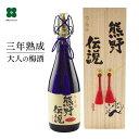 梅酒 熟成梅酒【3年熟成 幻の梅酒・熊野伝説(黒瓶)】720ml