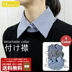 付け襟つけ襟チェックギンガムチェックネイビーブルーストライプシャツ風