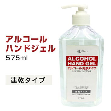 除菌 ピエラス アルコール 高濃度ハンドジェル 洗浄タイプ 575ml アルコール濃度59% エタノール ウイルス対策 手指の消毒 抗菌 大容量