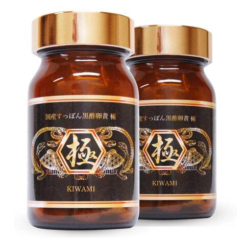 【2個セット】国産すっぽん黒酢卵黄粒 極 国産厳選成分使用 ソフトカプセル BCAA サプリメント