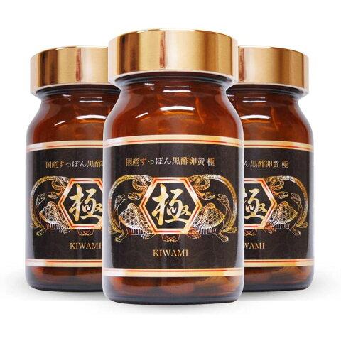【3個セット】国産すっぽん黒酢卵黄粒 極 国産厳選成分使用 ソフトカプセル BCAA サプリメント
