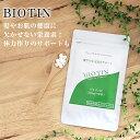 ビオチン Biotin 国産ビオチン100% ★ 肌対策 黒