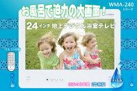 ワーテックス(WATEX)浴室テレビWMA-240-Fパールホワイト24インチ地上デジタル防水テレビリモコン・ホルダー付属