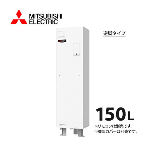 三菱電機電気温水器SRG-151G-R給湯専用標準圧力型ワンルームマンション向け(屋内専用型)逆脚タイプマイコン角形150L