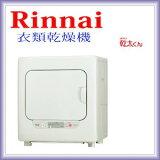 リンナイガス衣類乾燥機乾太くん乾燥容量3.0kgタイプRDT-30A