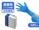 医療用 純正 ニトリル 手袋 100枚 ×5箱 (500枚) 使い捨て Mサイズ パウダーフリ−【最高級 純正ニトリル使用】