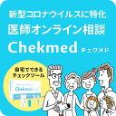 医師オンライン健康相談 Chekmed チェックメド 抗体検査キット陽性の場合PCR検査無償提供 抗体検査 pcr 検査キット 抗体検査