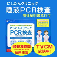 新型コロナウイルス PCR検査キット 1個入 FUJIKON×にしたんクリニック pcr検査キット