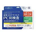 新型コロナウイルス PCR検査 pcr検査キット 唾液採取用検査キット TOAMIT-PCR-K1