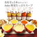 Anko 選べる野菜たっぷりこだわりスープ5本セット アンコ