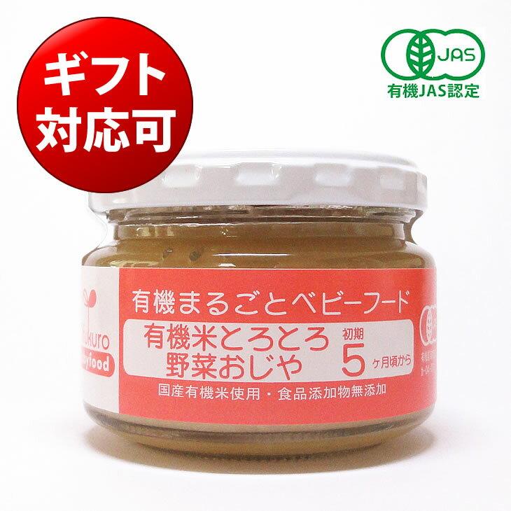 味千汐路『Ofukuro有機米とろとろ野菜おじや』