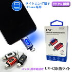 ミニライトニング端子・iphone専用UV-C
