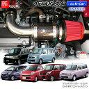 パワーチャンバー for K-Car 軽自動車用 カーボンタイプ DB...
