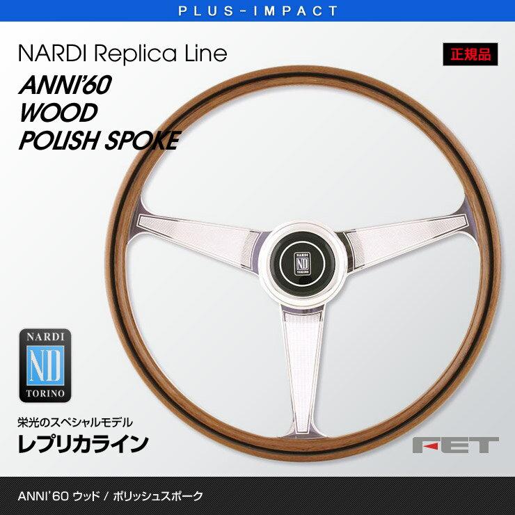 内装パーツ, ステアリング・ハンドル 1916 NARDI ANNI60 380mm Replica Line FET,,