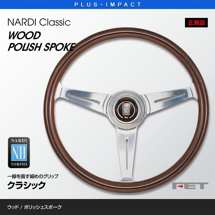 内装パーツ, ステアリング・ハンドル NARDI Classic 380mm Classic WOOD FET,,