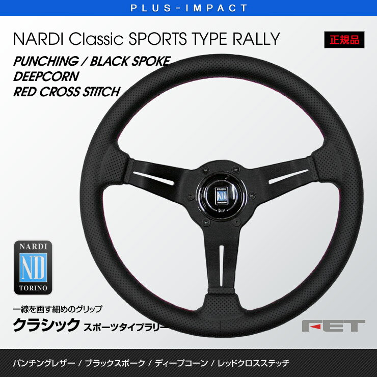 内装パーツ, ステアリング・ハンドル 49163980P2NARDI Classic SPORTS TYPE RALLY 330mm Classic PUNCHING LEATHER FET,,