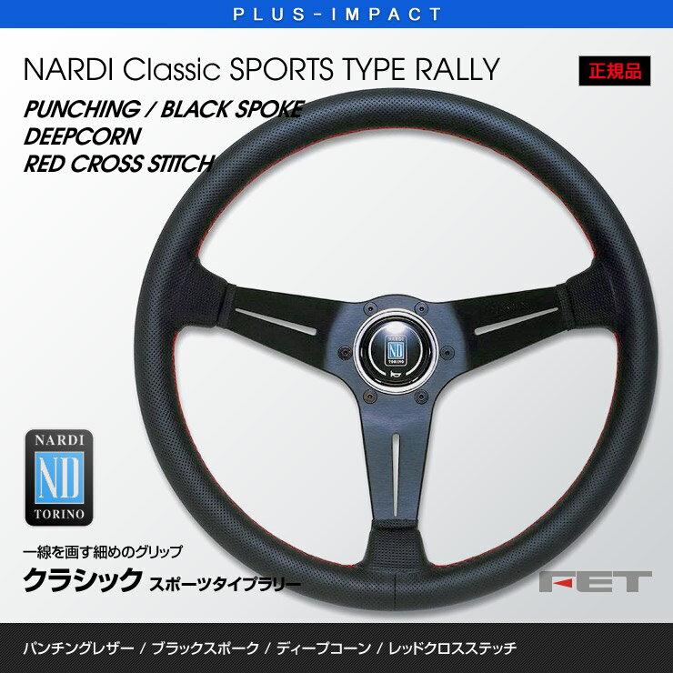 内装パーツ, ステアリング・ハンドル NARDI Classic SPORTS TYPE RALLY 350mm Classic PUNCHING LEATHER FET,,