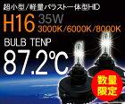 フォングランプ用35WオールインワンHIDキット-H8/6000K