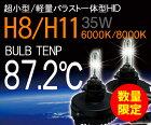 フォングランプ用35WオールインワンHIDキット-H11/6000K