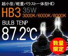 ハイビーム/ヘッドライト用35WオールインワンHIDキット-HB3/6000K