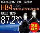 フォングランプ用35WオールインワンHIDキット-HB4/6000K