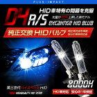 純正交換HIDバルブ8000K