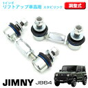 【12/1 エントリーで最大P19倍】ジムニー JB64 1インチ リフ...