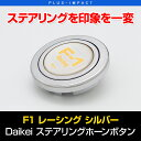【1/24〜マラソン クーポンあり!】Daikei レーシング ホーン...