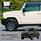 送料無料サイドステップジムニーJB64W2018/7〜2枚サイドスポイラーエアロパーツ