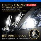 【安心の1年保証】D2S/D2R純正交換HIDバルブ35W6000K/8000K/10000K/12000K2個1セット