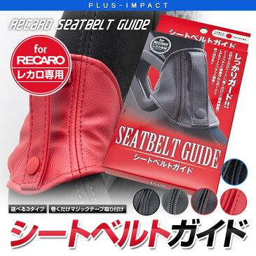 JADE シートベルト ガイド for RECARO シートベルトガイド 5タイプ レカロシート専用設計 ベルトの擦れによるキズからレカロシートをしっかりガード