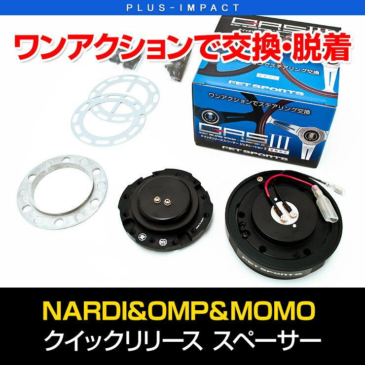 内装パーツ, ステアリング・ハンドル FET III NARDIOMPMOMO VENUS QRS3