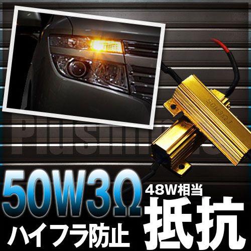 【6/22〜 マラソンで使えるクーポンあり】あす楽 ハイフラ防止 アルミ抵抗 50W 3Ω/6Ω 2個セット アルミクラッド抵抗器 リレー未対応車のウィンカー対策に画像