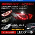 マツダCX-5KE系(H23/2〜)専用LEDテールランプ