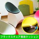●flux/フラックスチェア専用クッション/クッション/ダッチデザイン/カラフル折り紙から生まれ...