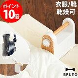 BRUNO 布団乾燥機 マルチふとんドライヤー BOE047 アイボリー ふとん 布団 毛布 靴 衣服乾燥機 靴乾燥 くつ乾燥 足元ヒーター ブルーノ