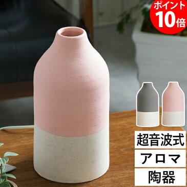 超音波式アロマ加湿器 陶器 Nordic Collection ピンク グレー ONL-HF010N【送料無料】