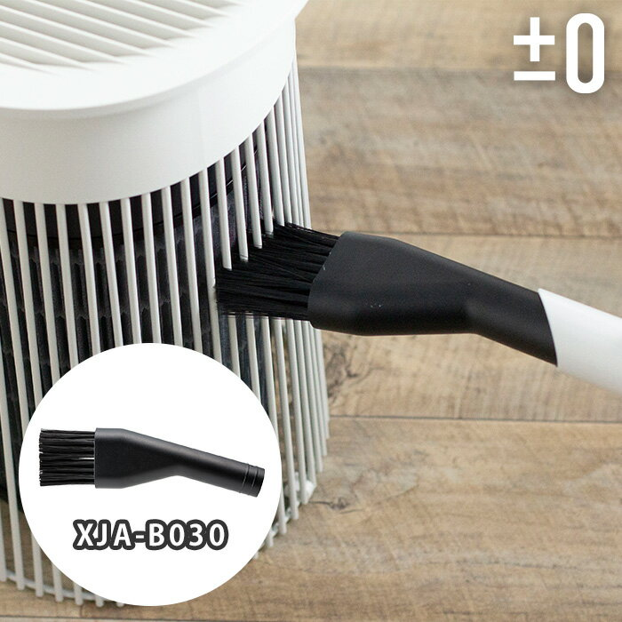 プラスマイナスゼロ ±0 コードレスクリーナー 共通 ほうきノズル XJA-B030 ほうき チューブ レール用 網戸用 プラマイゼロ 掃除機 コードレス クリーナー コードレス掃除機 オプションパーツ パーツ XJC共通