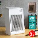 人感センサー付き ミニセラミックヒーター polar CHT-1531 (温風ヒーター/ヒーター/セラミックヒーター/セラミックファンヒーター/人感センサー/足元ヒーター/コンパクトヒーター/ファンヒーター/ミニセラミックヒーター/暖房器具/暖房機)