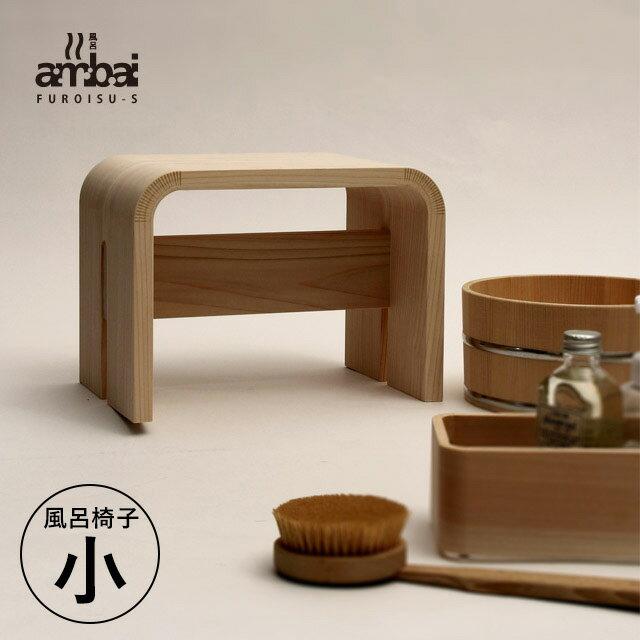 【送料無料】ambai 風呂椅子 小(ロータイプ)(小泉誠/あんばい/アンバイ/ambai/ヒノキ/檜/バスチェアー/バススツール/お風呂いす/お風呂イス/お風呂椅子/おしゃれ/みやび/あんばい/アンバイ)