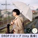 DROP(tiny 長傘)(傘/雨傘/レディース/かさ/カサ/長傘/長かさ/長カサ/w.p.c/wpc/W.P.C./uvカット/uv/遮光/遮熱/日傘/晴雨兼用/アンブレラ/ワールドパーティ/置き傘/おしゃれ/ギフト/プレゼント)