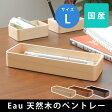 Eau A Post L(アポストL)(Eau/ステーショナリー/ペン置き/木製/ギフト/日本製/ギフト/プレゼント)