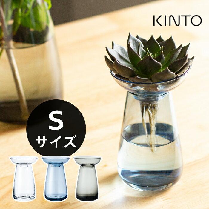 花瓶 200ml KINTO キントー AQUA CULTURE VASE S アクアカルチャーベース 皿付き 水耕栽培 多肉植物 クリア ブルー グレー ソーダガラス ガラス おしゃれ 北欧 花器 フラワーベース