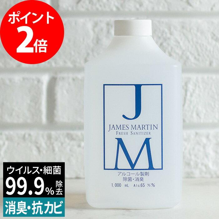 掃除用洗剤・洗濯用洗剤・柔軟剤, 除菌剤  JAMES MARTIN 1000ml 99.9 2