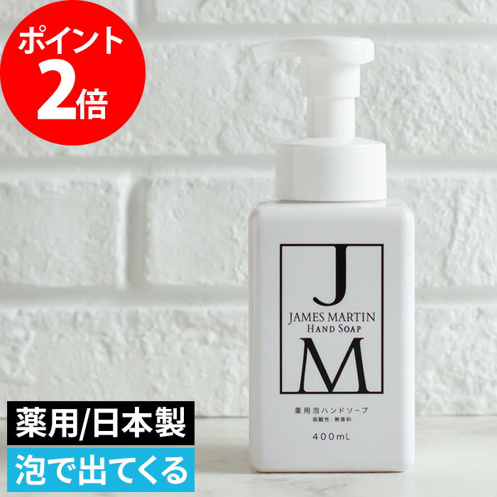除菌 ハンドソープ 400ml JAMES MARTIN ジェームズ マーティン 薬用泡ハンドソープ 医薬部外品 無香料 殺菌洗浄 日本製 おしゃれ jm ディスペンサー 泡 手洗い 石鹸 おしゃれ