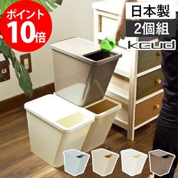 ゴミ箱 10L (2個セット) 【選べる特典付き】 クード スタックボックス フタ付き 日本製 おしゃれ 可愛い スタッキング 重ねる 分別用 キッチン リビング ふた付き ごみばこ ごみ箱 ダストボックス アイムディー kcud I'm D